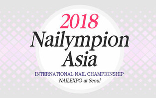 2018 Nailympion Asia (네일림피온 아시아)